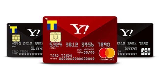 Yahoo! JAPANカードはポイントサイト経由で最大14,500円相当ポイントもらえる