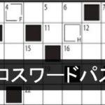 毎日新聞のクロスワード第597回問題答え【くらしナビ2019年11月16日】