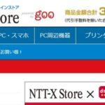 NTT-X Storeはポイントサイト経由でお得になる