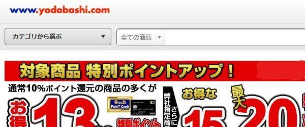 ヨドバシ.comはどのポイントサイトを経由するとお得? \u2013 副業レシピ