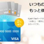 kyashリアルカードはどのポイントサイト経由で申込みするとお得になる